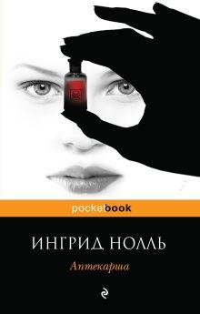 Нолль И. - Аптекарша обложка книги