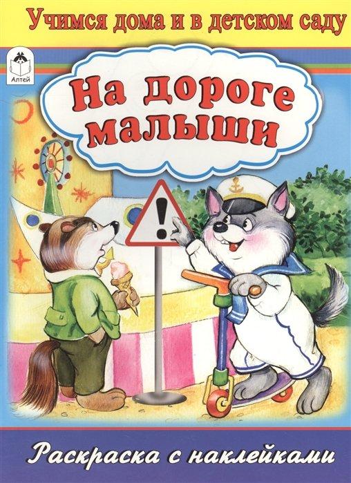 На дороге малыши (раскраска с наклейками)