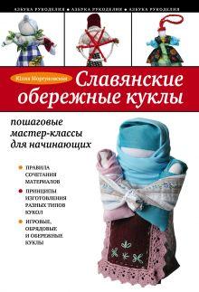Славянские обережные куклы: пошаговые мастер-классы для начинающих