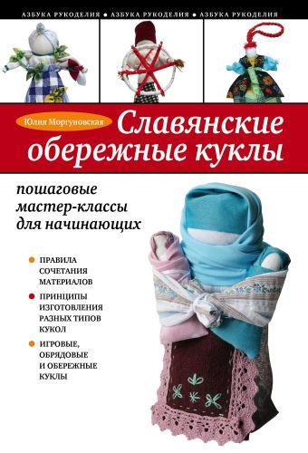 Славянские обережные куклы: пошаговые мастер-классы для начинающих Моргуновская Ю.О.