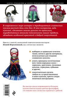 Обложка сзади Славянские обережные куклы: пошаговые мастер-классы для начинающих Юлия Моргуновская