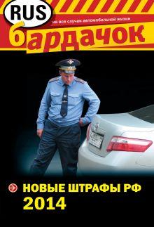 Новые штрафы РФ 2014 г.