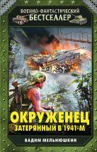 Мельнюшкин В. - Окруженец. Затерянный в 1941-м' обложка книги