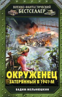 Мельнюшкин В. - Окруженец. Затерянный в 1941-м обложка книги