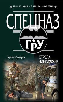 Самаров С.В. - Стрела Чингисхана обложка книги