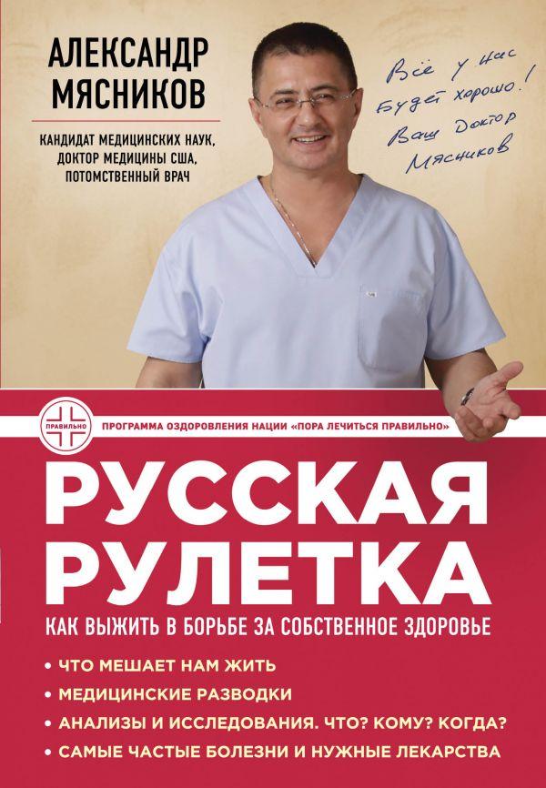 Мясников книга русская рулетка читать онлайн билли рулетка