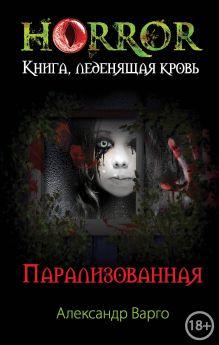 Варго А. - Парализованная обложка книги