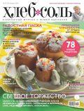 Журнал ХлебСоль №3 апрель 2014 г. от ЭКСМО