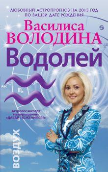 Володина В. - Водолей. Любовный астропрогноз на 2015 год обложка книги