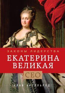 Екатерина Великая. Законы лидерства обложка книги