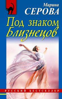 Серова М.С. - Под знаком Близнецов обложка книги
