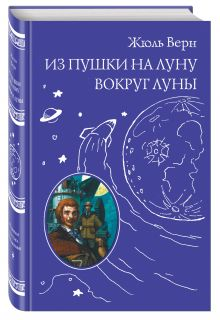 Верн Ж. - Из пушки на Луну. Вокруг Луны обложка книги