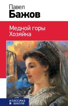 Обложка Медной горы Хозяйка Павел Бажов