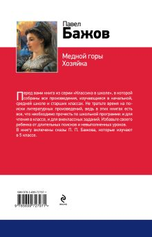 Обложка сзади Медной горы Хозяйка Павел Бажов
