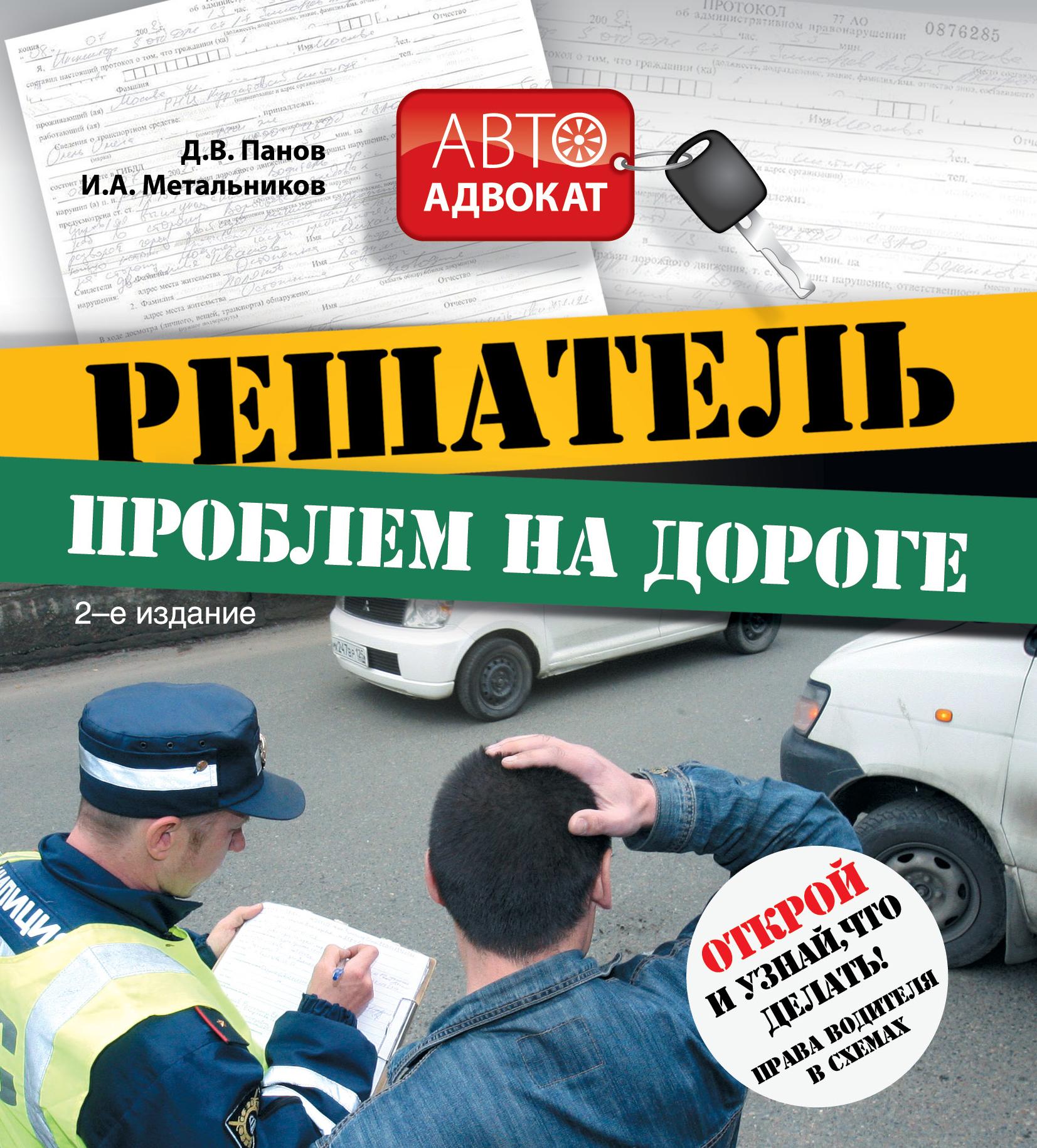 Решатель проблем на дороге: открой и узнай, что делать! Права водителя в схемах. 2-е изд.