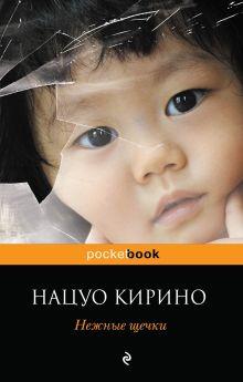 Нежные щечки обложка книги