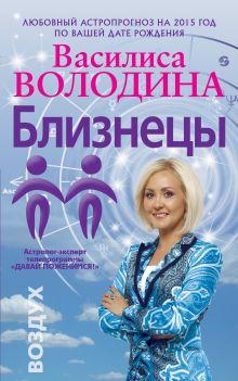 Володина В. - Близнецы. Любовный астропрогноз на 2015 год обложка книги