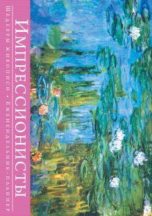 Обложка Импрессионисты. Шедевры живописи (серия Книга-календарь с афоризмами)