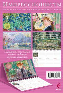 Обложка сзади Импрессионисты. Шедевры живописи (серия Книга-календарь с афоризмами)