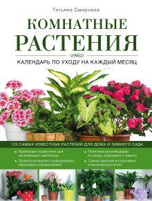 Смирнова Т.В. - Комнатные растения: календарь по уходу на каждый месяц (Роскошный сад) обложка книги