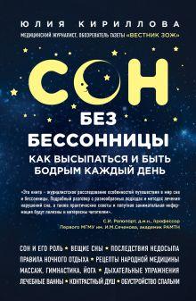 Кириллова Ю.М. - Сон без бессонницы. Как высыпаться и быть бодрым каждый день обложка книги
