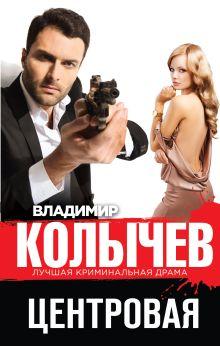Колычев В.Г. - Центровая обложка книги