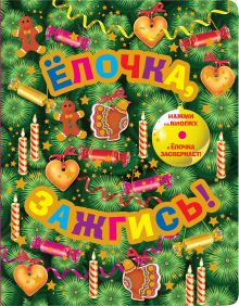 Барто А.Л., Токмакова И.П. - Елочка, зажгись! (со светодиодами) обложка книги