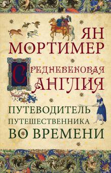 Средневековая Англия. Гид путешественника во времени обложка книги