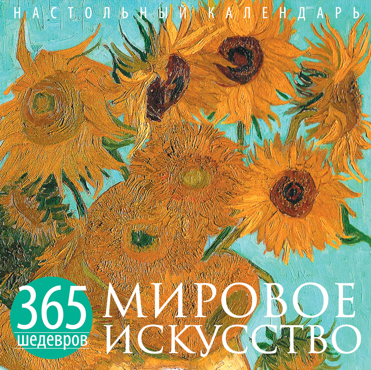 Мировое искусство. 365 шедевров. Календарь отрывной настольный (Буше) (серия Календари искусств.365 шедевров. Настольные отрывные календари)