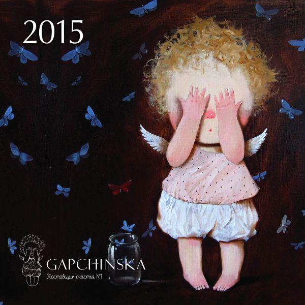Евгения Гапчинская. Angels 1. Календарь настенный на 2015 год