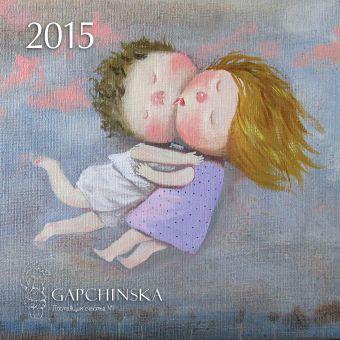Евгения Гапчинская. Lovely. Календарь настенный на 2015 год
