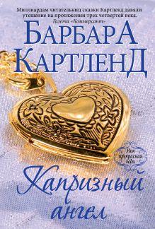 Обложка Капризный ангел Барбара Картленд