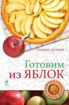 - Готовим из яблок обложка книги