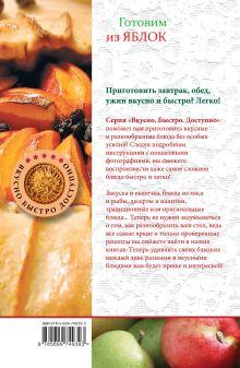 Обложка сзади Готовим из яблок