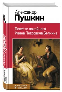 Пушкин А.С. - Повести покойного Ивана Петровича Белкина обложка книги