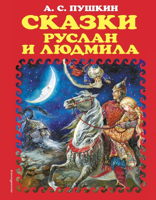 Сказки Афанасьева Все сказки мира Народные русские