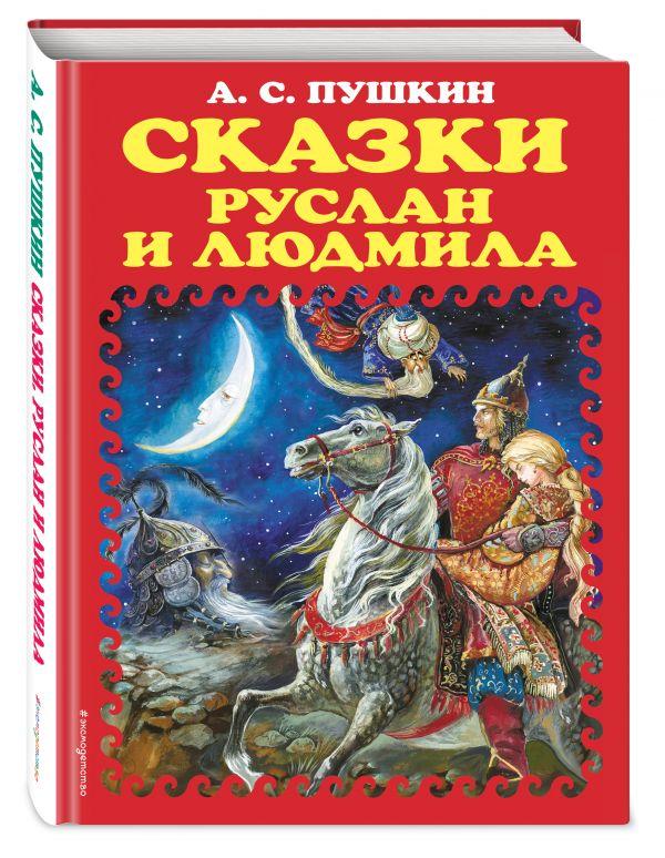Сказки. Руслан и Людмила (ил. А. Власовой) Пушкин А.С.