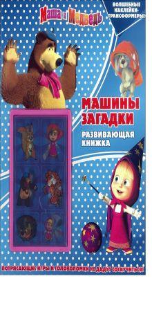 - Маша и медведь. Машины загадки. Развивающая книжка с наклейками. обложка книги
