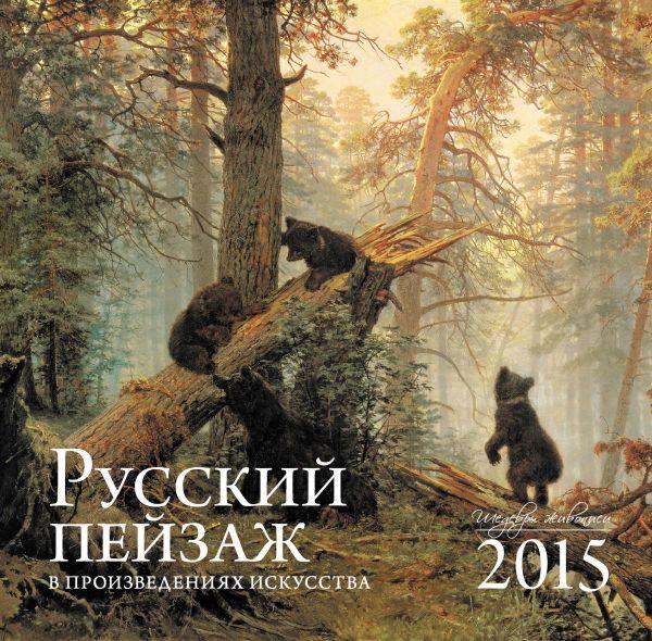 Русский пейзаж в произведениях искусства. Календарь настенный на 2015 год