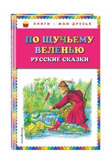 По щучьему веленью: Русские сказки (ил.А. Кардашука)