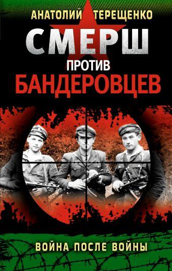 СМЕРШ против бандеровцев. Война после войны Терещенко А.С.