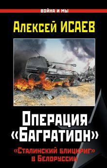 Исаев А.В. - Операция «Багратион». «Сталинский блицкриг» в Белоруссии обложка книги