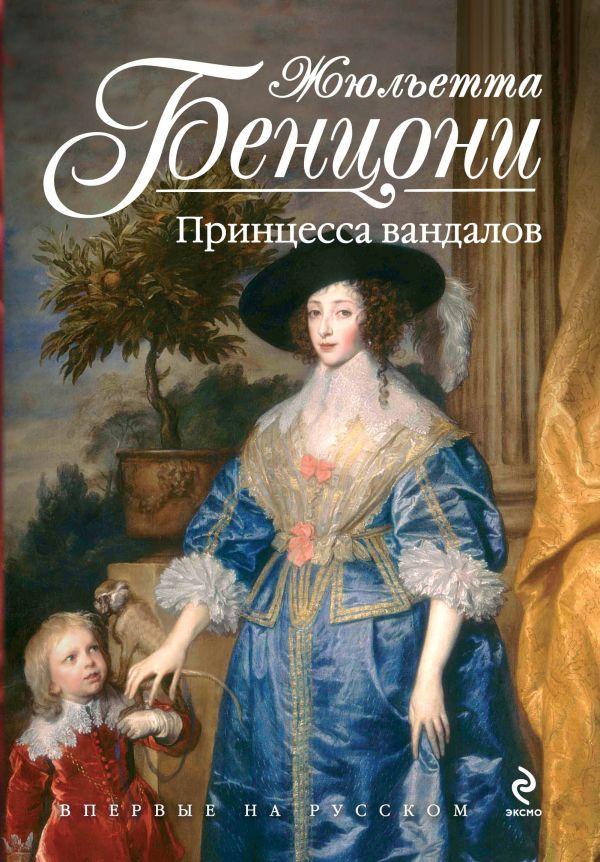 Принцесса вандалов Бенцони Ж.