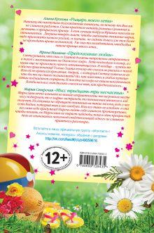 Обложка сзади Летние свидания. Большая книга романов о любви для девочек Алина Кускова, Ирина Мазаева, Мария Северская