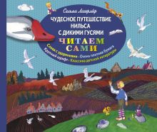 Обложка Чудесное путешествие Нильса с дикими гусями (ил. Е. Мешкова) Сельма Лагерлёф