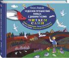 Чудесное путешествие Нильса с дикими гусями (ил. Е. Мешкова)