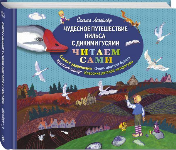Чудесное путешествие Нильса с дикими гусями (ил. Е. Мешкова) Лагерлеф С.