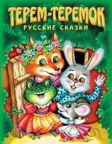 - Терем-теремок. Русские сказки обложка книги