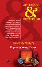 Тарасевич О.И. - Карты великого мага' обложка книги