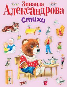 Александрова З.Н. - Стихи обложка книги